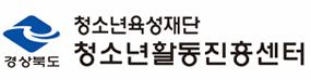 경상북도청소년활동진흥센터